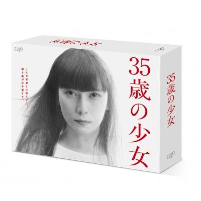 35歳の少女 DVD-BOX