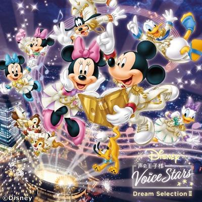 Disney 声の王子様 Voice Stars Dream Selection III
