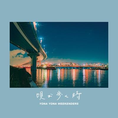 唄が歩く時 : YONA YONA WEEKENDERS | HMV&BOOKS online - PDCR-17