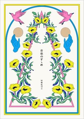 音楽のすゝめ【限定盤】(BOX)