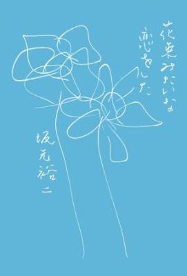 な を 恋 帝国 した 花束 みたい きのこ 【はな恋】クロノスタシスって知ってる?