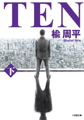 TEN 下 小学館文庫