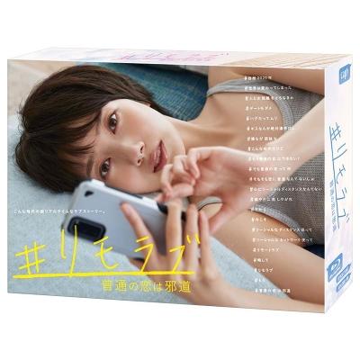 #リモラブ 〜普通の恋は邪道〜Blu-ray BOX