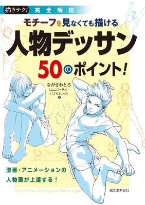 モチーフを見なくても描ける人物デッサン50のポイント! 漫画・アニメーションの人物画が上達する!描きテク!完全解説