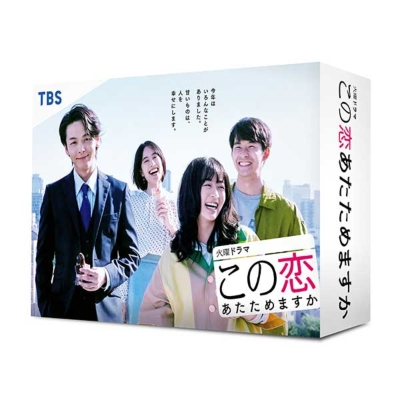 この恋あたためますか DVD-BOX