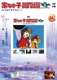 家なき子 COMPLETE DVD BOOK Vol.4