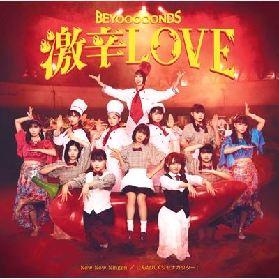 激辛LOVE/Now Now Ningen/こんなハズジャナカッター! 【初回生産限定盤A】(+DVD)