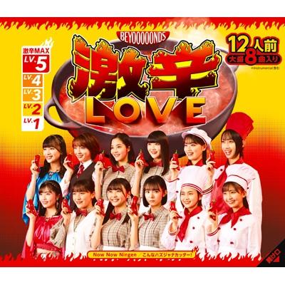 激辛LOVE/Now Now Ningen/こんなハズジャナカッター! 【通常盤A】