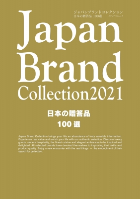 Japan Brand Collection 2021 日本の贈答品100選 メディアパルムック