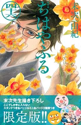 ちはやふる 46 限定版 講談社キャラクターズA
