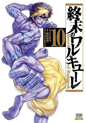 終末のワルキューレ 10 ゼノンコミックス