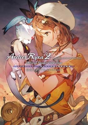 ライザのアトリエ2 〜失われた伝承と秘密の妖精〜公式ビジュアルコレクション