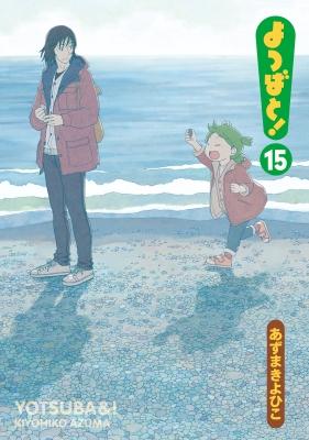 よつばと! 15 電撃コミックス