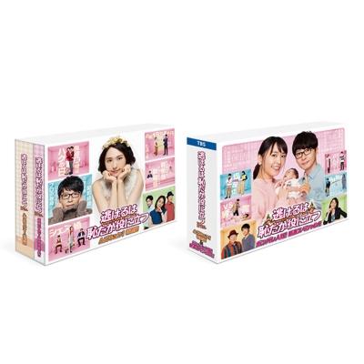 「逃げるは恥だが役に立つ」 ガンバレ人類!新春スペシャル!!&ムズキュン!特別編 DVD-BOX