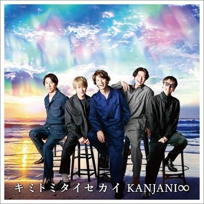 キミトミタイセカイ【初回限定盤A】(+DVD+GOODS)