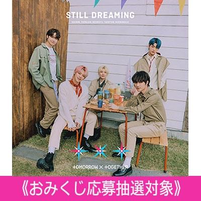 《おみくじ応募抽選対象》STILL DREAMING 【Loppi・HMV限定盤】【1回目】《全額内金》