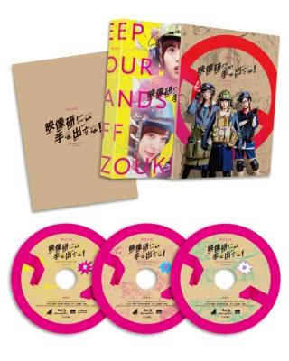 映画『映像研には手を出すな!』 Blu-ray スペシャル・エディション(3枚組)(完全生産限定盤)