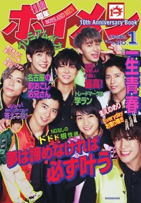 BOYS AND MEN 10th Anniversary BOOK(仮)