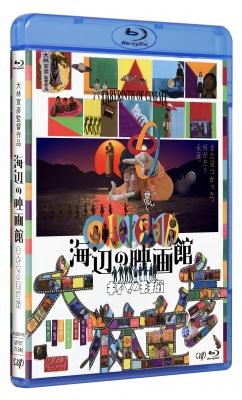 海辺の映画館—キネマの玉手箱 Blu-ray(2枚組)