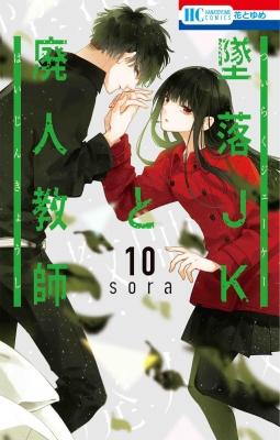 墜落JKと廃人教師 10 花とゆめコミックス