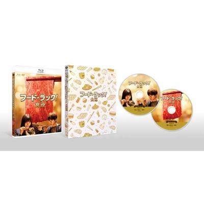 フード・ラック!食運 特別版(初回限定生産)【Blu-ray】