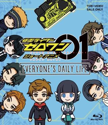 仮面ライダーゼロワン ショートアニメ EVERYONE'S DAILY LIFE[Blu-ray]
