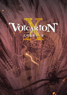 VOICARION X 大阪歴史絵巻 〜孔明最後の一夜〜