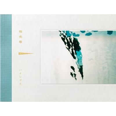 発光帯 【完全生産限定盤】(+DVD)