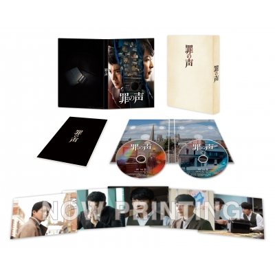 罪の声 豪華版DVD