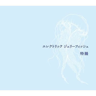 エレクトリック ジェリーフィッシュ【初回限定盤】(2CD+Blu-ray)