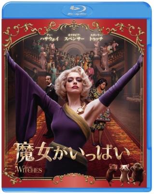 魔女がいっぱい ブルーレイ&DVDセット (2枚組)