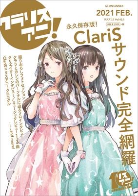 リスアニ!vol.43.1 ClariS音楽大全 クラリスアニ!