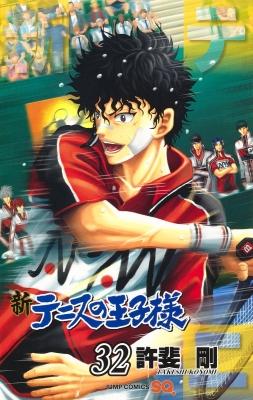 新テニスの王子様 32 ジャンプコミックス