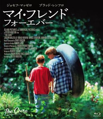 マイ・フレンド・フォーエバー【Blu-ray】