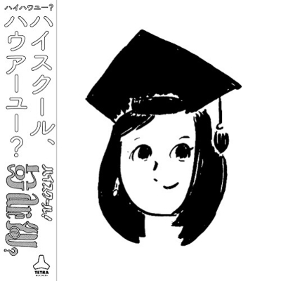 High School, how are you? (帯付き/アナログレコード)