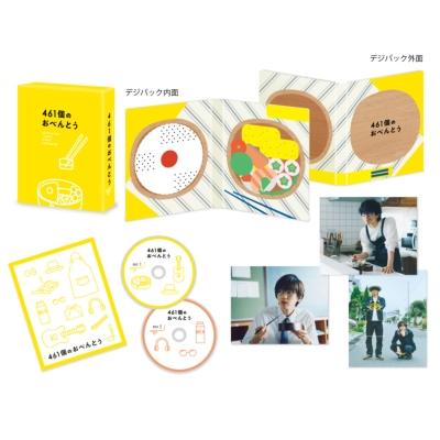 461個のおべんとう 豪華版【DVD】