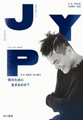 J.Y.Park エッセイ 何のために生きるのか?