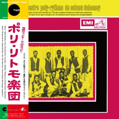Orchestre Poly Rythmo De Cotonu Dahomey (帯付き/アナログレコード)