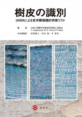 樹皮の識別-IAWAによる光学顕微鏡的特徴リスト-