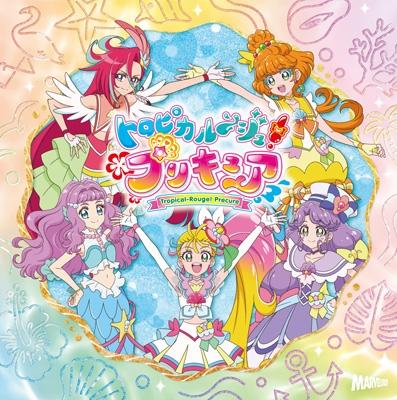 トロピカル〜ジュ!プリキュア 主題歌シングル【初回生産限定盤】(+DVD)