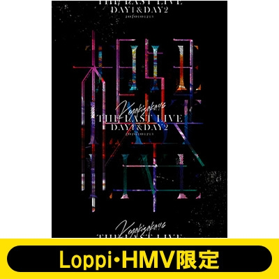 《Loppi・HMV限定 クリアポスター2枚付セット》THE LAST LIVE -DAY1 & DAY2-【完全生産限定盤】(Blu-ray)
