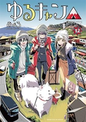 ゆるキャン△ 12 まんがタイムKRコミックス フォワードシリーズ