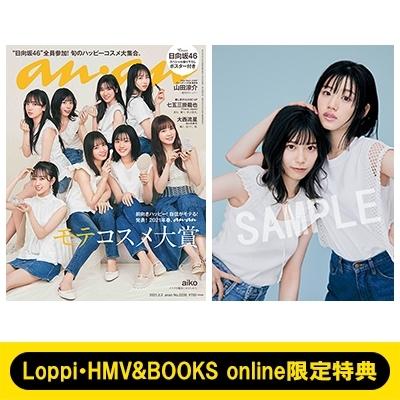 《Loppi・HMV&BOOKS online限定特典A(東村芽依・佐々木美玲)》anan 2021年 3月 3日号 【表紙:日向坂46】