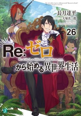 Re: ゼロから始める異世界生活 26 MF文庫J