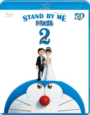 STAND BY ME ドラえもん 2 ブルーレイ