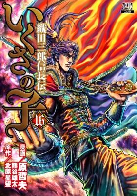 いくさの子 ‐織田三郎信長伝‐ 16 ゼノンコミックス
