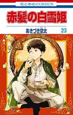 赤髪の白雪姫 23 花とゆめコミックス