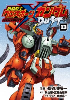 機動戦士クロスボーン・ガンダム DUST 13 カドカワコミックスAエース