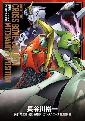 機動戦士クロスボーン・ガンダム メカニック設定集 1 カドカワコミックスAエース
