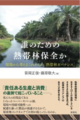 誰のための熱帯林保全か 現場から考えるこれからの「熱帯林ガバナンス」